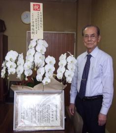 太田富雄名誉院長